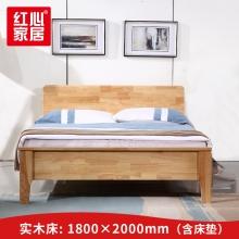 【红心家居】实木床1.8米双人床现代中式卧室家具实木床 1.8米床+床垫