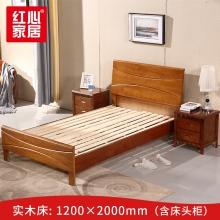 【红心家居】1.2米实木床单人床环保卧室家具现代中式 1.2米床+床头柜