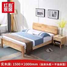【红心家居】实木床1.5米双人床现代中式主卧床 1.5米床+床头柜