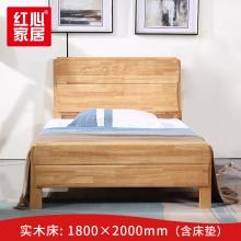 【红心家居】实木床1.8米 双人床现代中式单位接待床宿舍床带床垫 1.8米床+5cm床垫