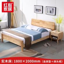【红心家居】实木床1.8米双人床现代中式主卧床 1.8米床+床垫+床头柜