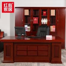 【红心家居】办公家具中班台老板桌办公桌油漆实木贴皮班桌 办公桌W1800*D900*H760
