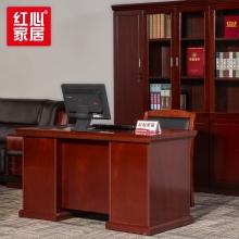 【红心家居】办公桌贴木皮油漆桌1.4米中班台写字桌单人位 办公桌W1400*D700*H760