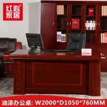 【红心家居】漆大班台老板桌经理办公桌贴木皮大班台大班桌 办公桌W2000*D1050*H760