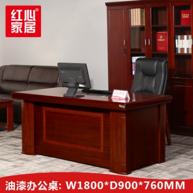 【红心家居】新中式班桌办公桌 现代大班台大气办工油漆桌 办公桌W1800*D900*H760