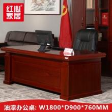 【红心家居】办公桌1.8米班桌中班台油漆贴实木木皮电脑桌 办公桌W1800*D900*H760