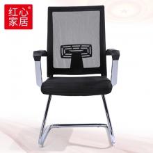 【红心家居】电脑椅网椅宿舍职员座椅弓形简约会议椅子学习椅 办公椅