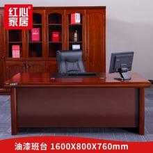 【红心家居】班桌简约办公桌现代大班台大气办工油漆实木皮 办公桌W1600*D800*H760