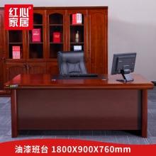 【红心家居】班桌简约办公桌现代大班台大气办工油漆实木皮 办公桌W1800*D900*H760