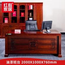 【红心家居】办公桌贴实木皮油漆办公桌简约现代办公桌 办公桌W2000*D1000*H760