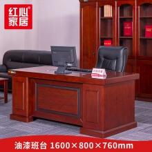 【红心家居】办公桌实木皮油漆班台电脑桌1.6米 办公桌W1600*D800*760