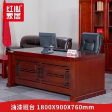 【红心家居】办公桌贴实木皮油漆办公桌简约现代办公桌 办公桌W1800*D900*H760