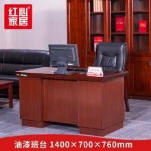 【红心家居】简约1.4米台式职员电脑桌单人办公桌油漆老板桌班台 办公桌W1400*D700*H760