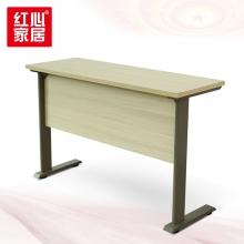 【红心家居】培训桌员工办公桌学生课桌长条桌培训会议洽谈桌 条桌W1200*D400*H750