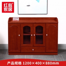 【红心家居】贴木皮油漆茶水柜矮柜文件柜 茶水柜