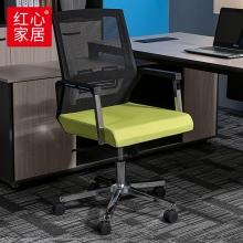 【红心家居】电脑椅办公椅人体工学椅家用转椅网椅时尚座椅休闲椅子网垫 办公椅