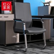 【红心家居】电脑椅 会议弓形脚 会议椅办公椅子皮椅黑色 办公椅
