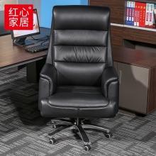 【红心家居】办公椅皮艺大班椅可躺旋转升降领导座椅 办公椅