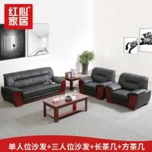 【红心家居】办公沙发茶几现代简约商务会客沙发办公室沙发 1+1+3+长茶几+方茶几