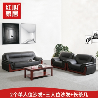 【红心家居】商务办公沙发茶几组合现代简约办公皮艺沙发套餐 1+1+3+长茶几组合
