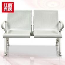 【红心家居】两人位排椅医院候诊椅休息联排公共座椅机场椅等候椅