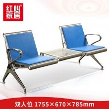【红心家居】排椅两人位带茶几机场火车站等候椅带皮垫休息公共椅