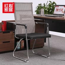 【红新家具】电脑椅家用弓形办公椅简约职员培训椅 办公椅