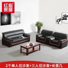 【红心家居】商务办公沙发茶几组合现代简约办公皮艺沙发 1+1+3+长茶几