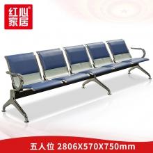 【红心家居】排椅等候椅带皮垫机场椅五人位候车椅长椅子