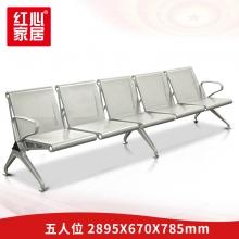 【红心家居】机场椅公共连排椅医院候诊椅银行等待椅长椅五人位