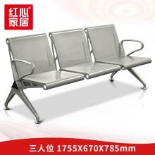 【红心家居】排椅三人联排休息连排机场医院公共椅子候诊车站候车等候椅