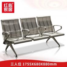 【红心家居】不锈钢排椅等候椅休息椅子连排座椅候车椅候机椅火车站等候椅三人位