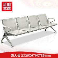 【红心家居】排椅等候区椅子四座位广场医院座椅长条凳子公共坐椅