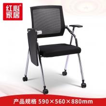 【红心家居】培训椅带写字板折叠培训椅一体桌凳会议室椅子学生会议椅带桌板 办公椅