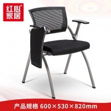 【红心家居】培训椅办公椅折叠椅带写字板会议椅新闻记者开会椅子 办公椅