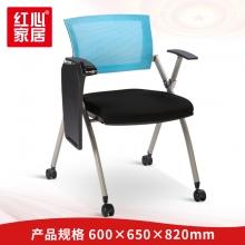 【红心家居】折叠培训椅带写字板会议椅会议室椅培训椅子 办公椅