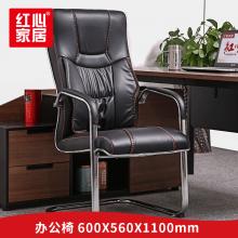 【红心家居】职员椅子电脑椅会议椅培训椅办公椅简约 办公椅