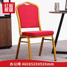 【红心家居】酒店椅子饭店餐厅宴会贵宾椅会议婚庆租赁红色靠背椅子 办公椅