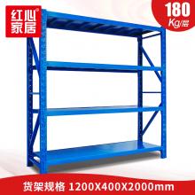 【红心家居】仓储货架多功能多层置物架可拆卸展示架铁架子可调节1200*400*2000 每层承重180kg