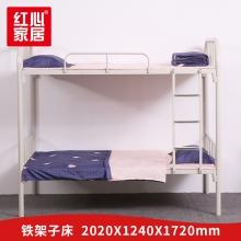 【红心家居】双层铁架床单人铁床上下铺高低床学生高低铁艺床2.02米员工宿舍床