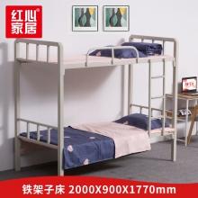 【红心家居】高低床铁床员工宿舍上下铺学校公寓床2米双层床工地钢架床 2米床