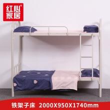 【红心家居】铁床上下铺铁架床成人双层2米上下铺铁艺高低员工宿舍床 2米床