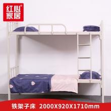 【红心家居】上下铺铁床学生宿舍双层床员工架子床2米成人高低床钢架床 2米床
