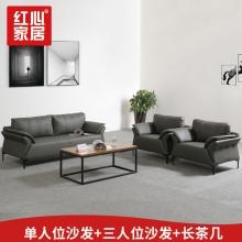 【红心家居】办公室皮质沙发茶几组合套装现代简约商务沙发 1+1+3+长茶几