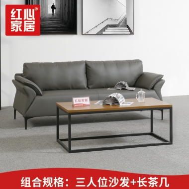 【红心家居】办公室沙发茶几组合套装简约现代商务沙发 3+长茶几