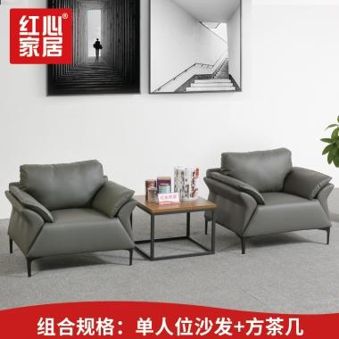 【红心家居】皮质沙发茶几组合套装办公室简约现代商务沙发 1+1+方茶几