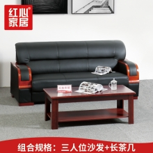 【红心家居】简约现代三人位沙发中式皮艺沙发中式沙发茶几组合 3+长茶几