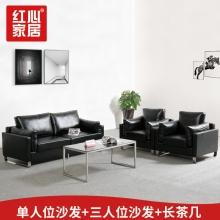 【红心家居】沙发茶几组合三人位沙发简约皮艺沙发现代休闲沙发 1+1+3+长茶几