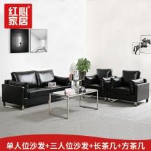 【红心家居】简约现代沙发茶几组合皮艺三人位沙发休闲沙发 1+1+3+长茶几+方茶几
