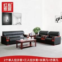 【红心家居】现代中式皮艺沙发三人位简约沙发中式沙发茶几组合 1+1+3+长茶几+方茶几